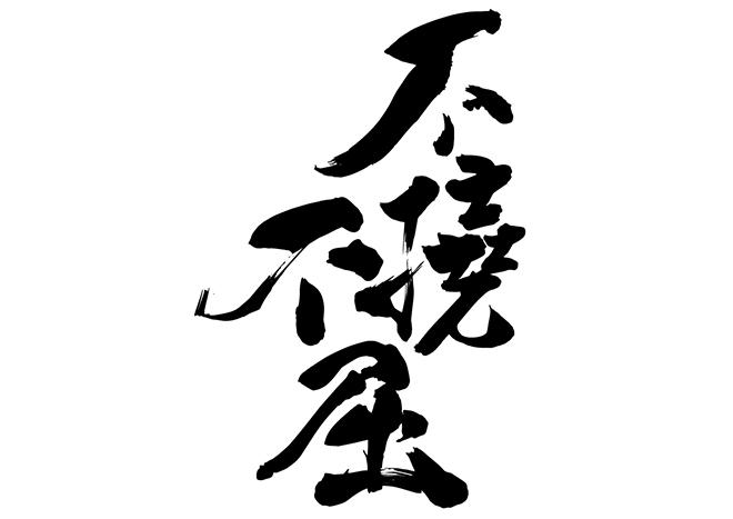 不屈 不撓 不撓不屈 (ふとうふくつ)とは【ピクシブ百科事典】