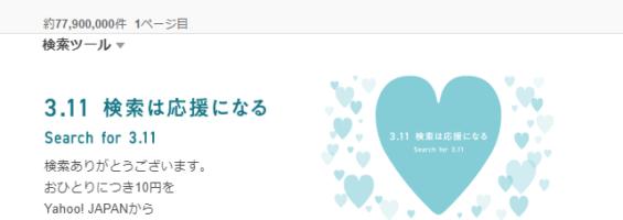 Yahoo!「3.11」検索