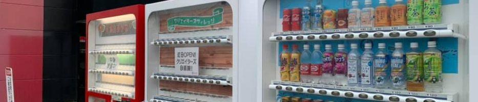 コロナに強いビジネスは自動販売機?