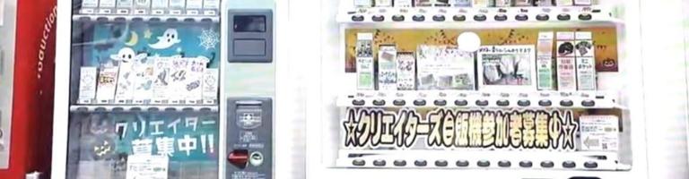 コロナ禍で自販機が熱い!!