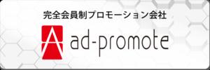 プロモーション・マーケティング会社 - 株式会社アド・プロモート
