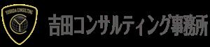 吉田コンサルティング事務所