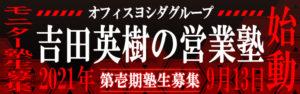吉田英樹の営業塾