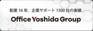Office Yoshida Group - オフィスヨシダ グループ