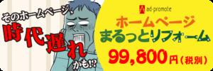 アド・プロモートのホームページまるっとリフォームサービス99,800円(税別)