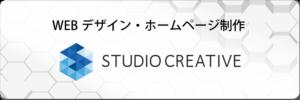 WEBデザイン・ホームページ制作 - 株式会社スタジオ・クリエイティブ